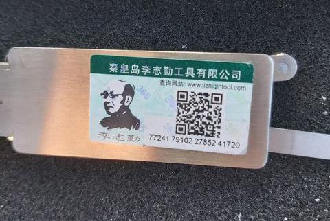 Lizhiqin Tools Verification